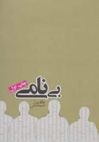 بی نامی (رمان ایرانی10)