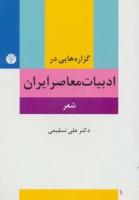 گزاره هایی در ادبیات معاصر ایران (شعر)