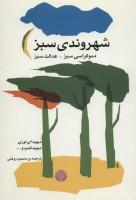 شهروندی سبز:دموکراسی سبز،عدالت سبز (کتاب برای همه10)