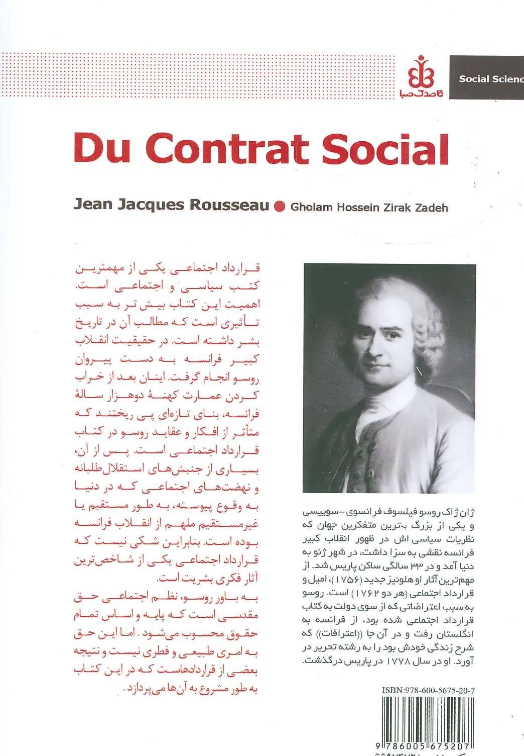 قرارداد اجتماعی (علوم اجتماعی)
