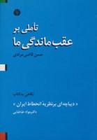 تاملی بر عقب ماندگی ما (نگاهی به کتاب دیباچه ای بر نظریه انحطاط ایران)