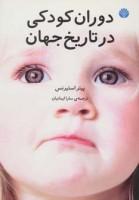 دوران کودکی در تاریخ جهان