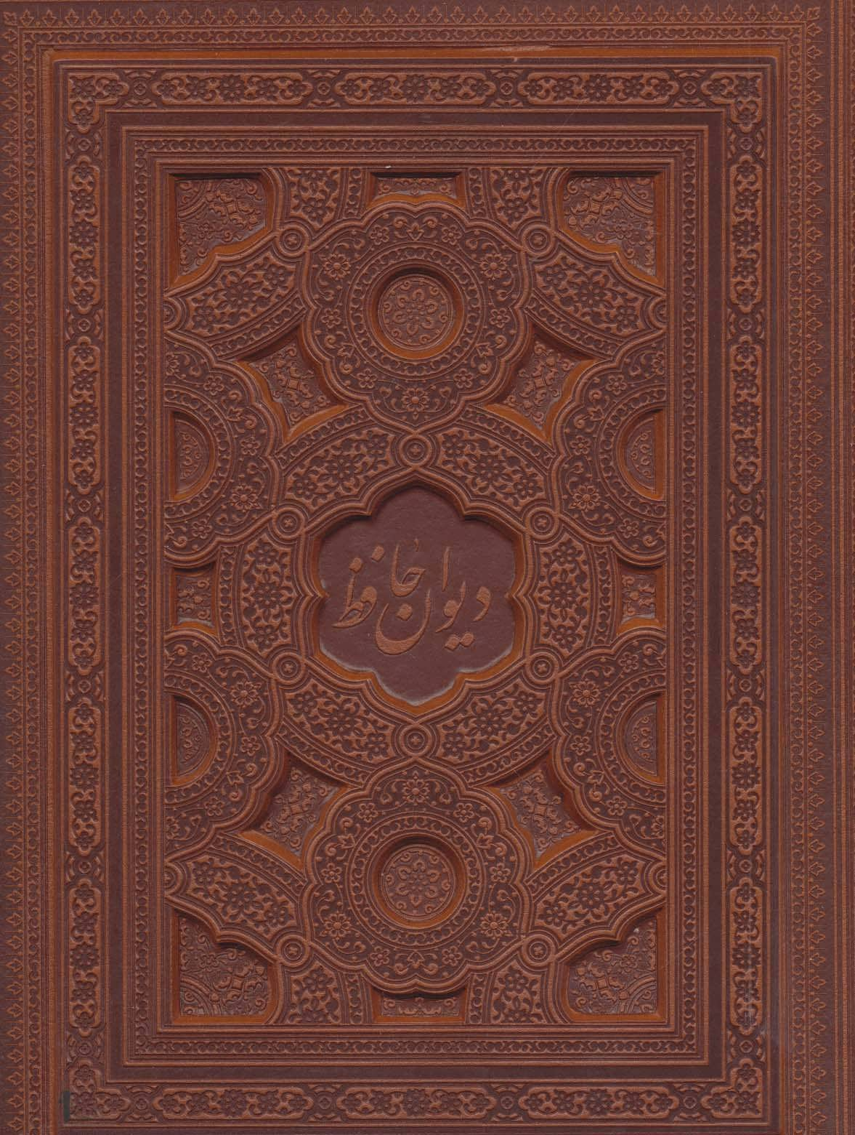 دیوان حافظ (2زبانه،معطر،گلاسه،باجعبه،چرم،لب طلایی،لیزری)
