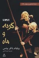 گربه و ماه (نمایشنامه های برتر جهان112)