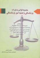 مجموعه قوانین و مقررات ورشکستگی و تصفیه امور ورشکستگی