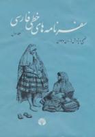 سفرنامه های خطی فارسی (4جلدی)