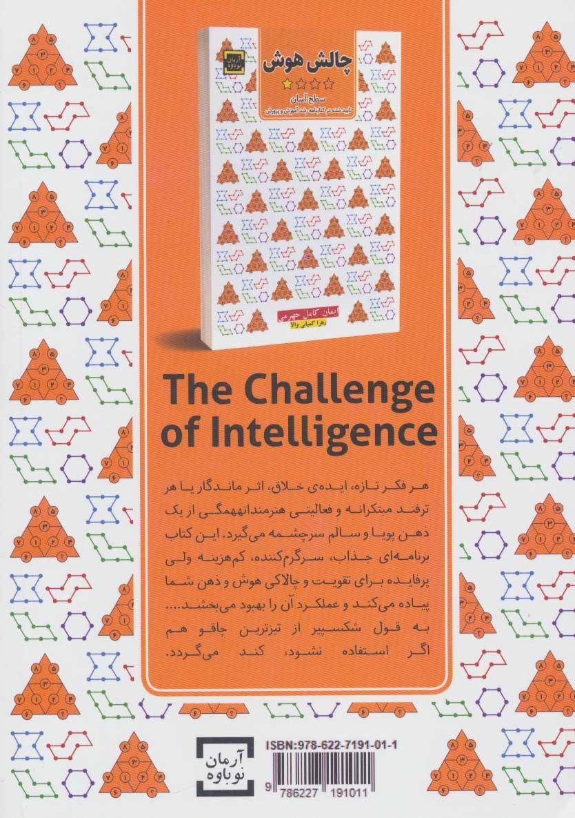 چالش هوش 1 (سطح آسان)