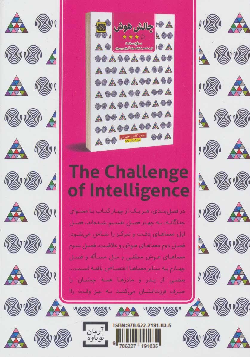 چالش هوش 3 (سطح سخت)