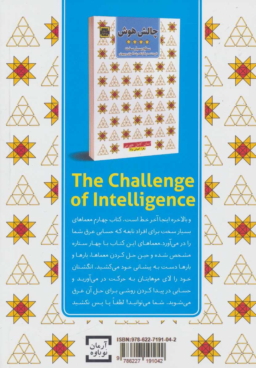 چالش هوش 4 (سطح بسیار سخت)