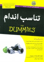 کتاب های دامیز (تناسب اندام)