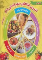 دنیای هنر آشپزی غذاهای مدیترانه ای 1 (گلاسه)