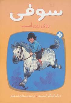 سوفی روی زین اسب (سوفی 4)