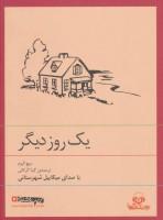 کتاب سخنگو یک روز دیگر (صوتی)،(باقاب)