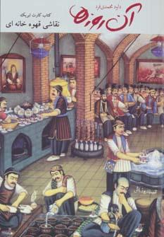 آن روزها (نقاشی قهوه خانه ای)،(همراه با 8 عدد کارت تبریک)،(گلاسه)