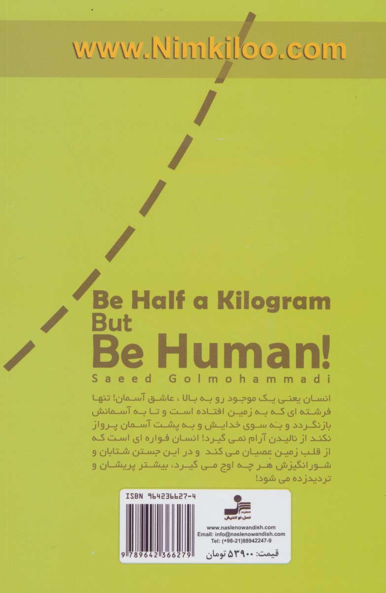 نیم کیلو باش ولی انسان باش! (داستان های کوتاه و شگفت انگیز)