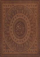 قرآن کریم عثمان طه (گلاسه،باجعبه،چرم،لب طلایی)