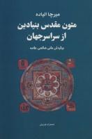 مجموعه متون مقدس بنیادین از سراسر جهان
