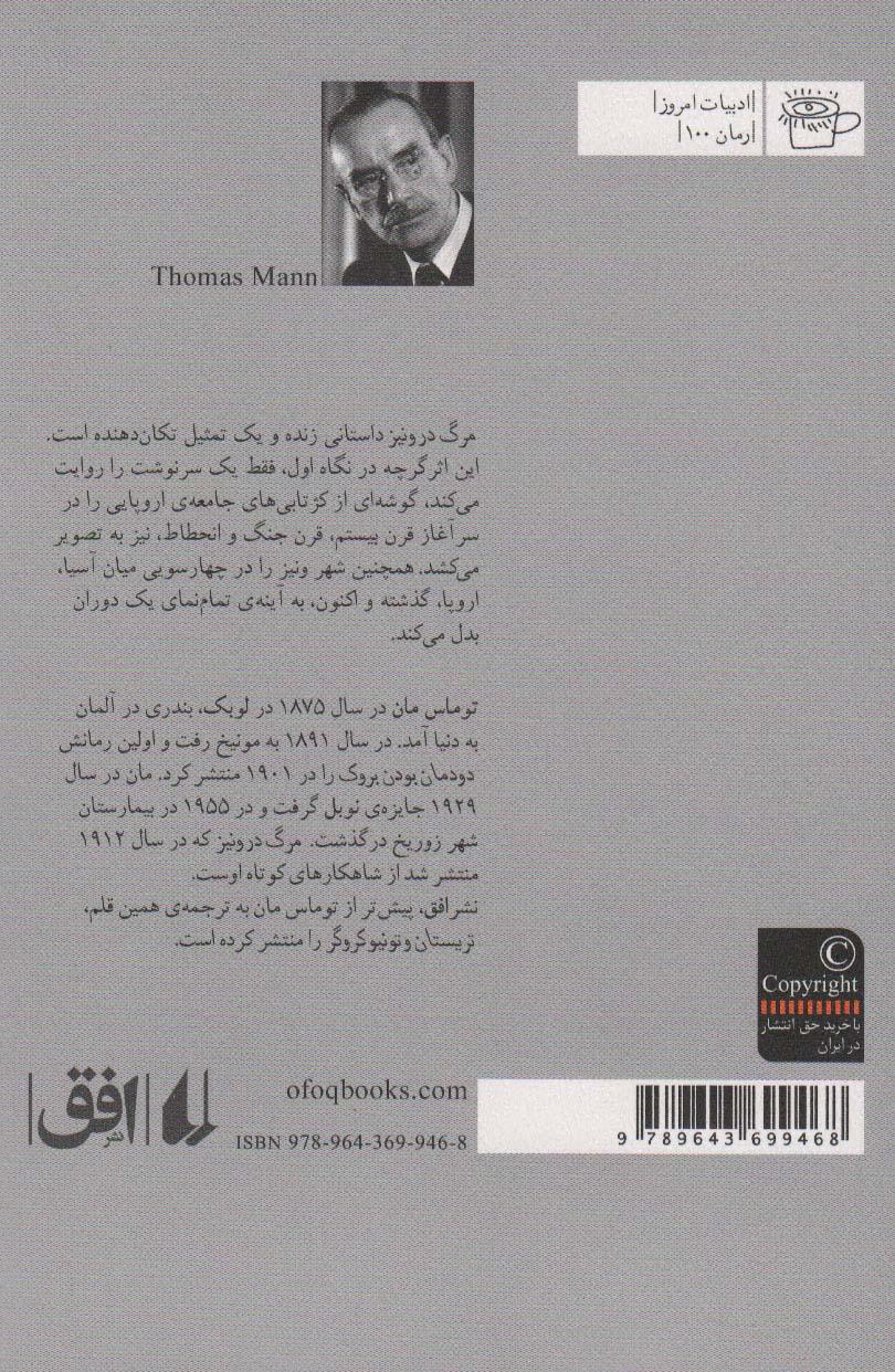 ادبیات امروز،رمان100 (مرگ در ونیز)