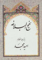 نهج البلاغه (با ترجمه منظوم)،(باقاب)