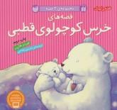 مجموعه 4 قصه (قصه های خرس کوچولوی قطبی)،(گلاسه)