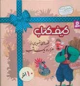 کیف کتاب قصه های تصویری از هزار و یک شب (10جلدی)(گلاسه)