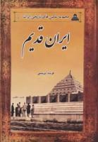 عکس های تاریخی ایران 1 (ایران قدیم)،(2زبانه)
