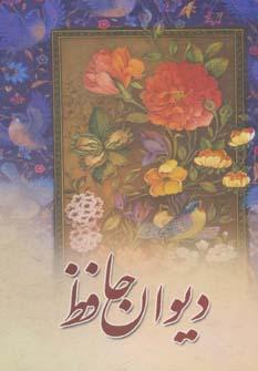 دیوان حافظ (همراه با فالنامه)،(باقاب)