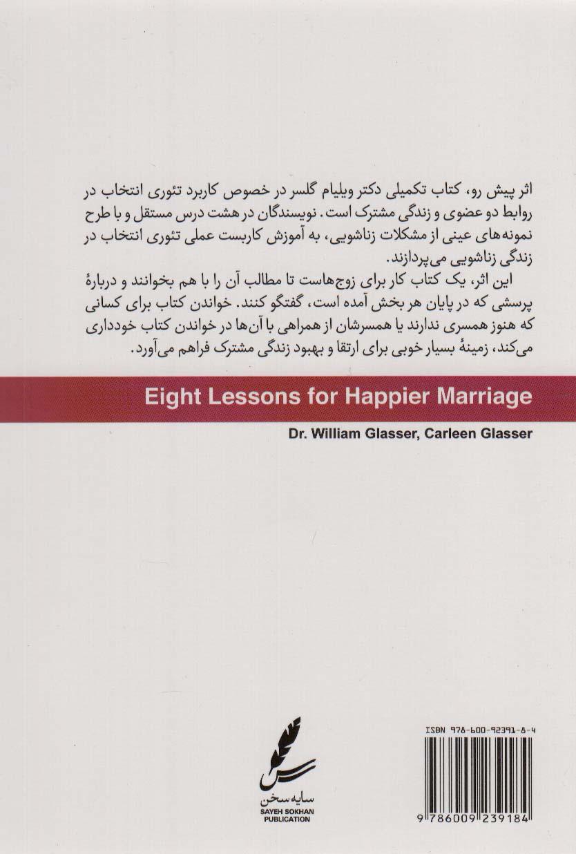 هشت درس برای زندگی زناشویی شادتر (همراه با سی دی)