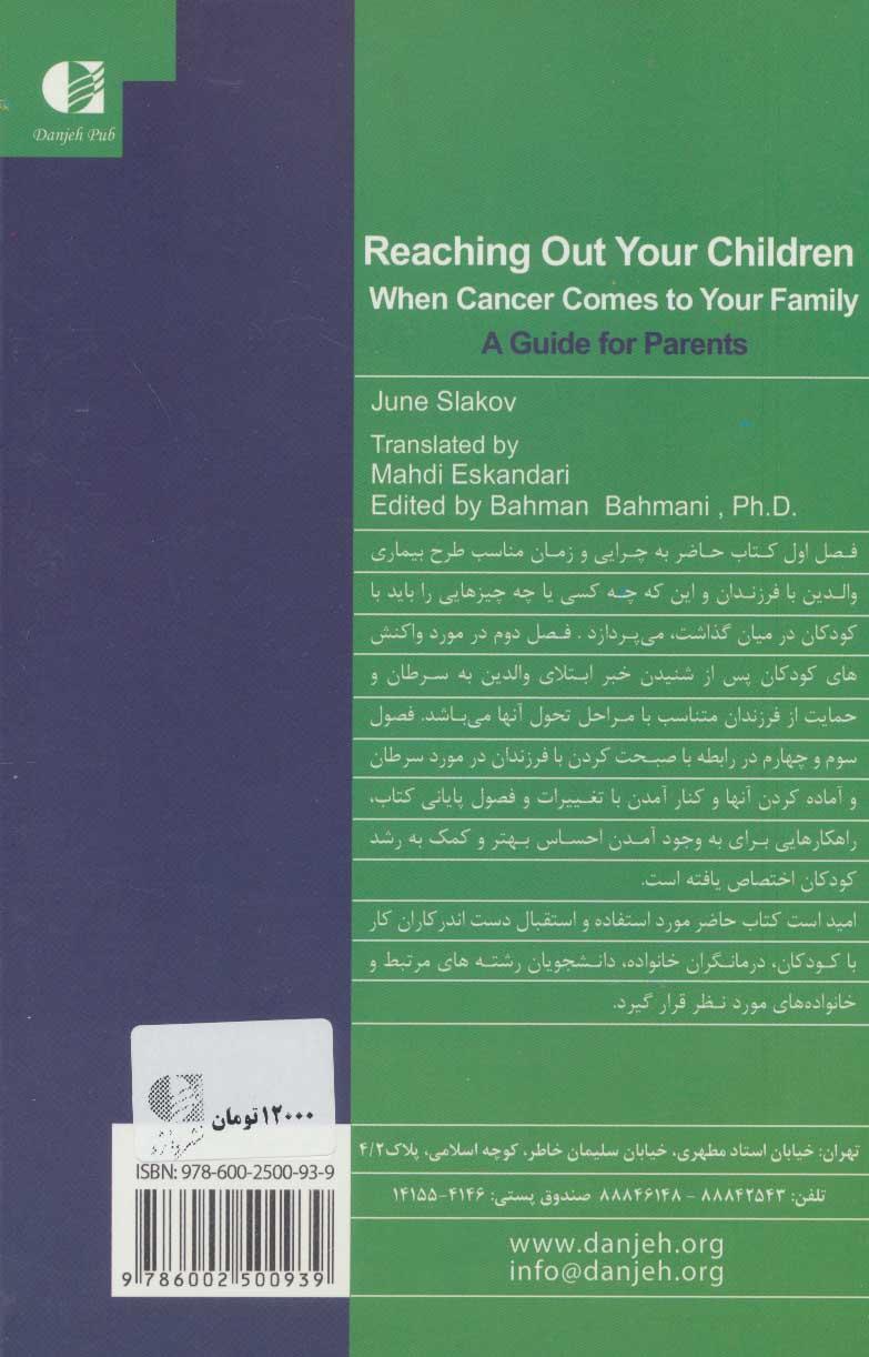سرطان والدین،مهمان ناخوانده کودکان (راهنمای والدین)