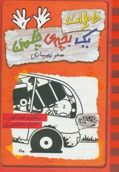 خاطرات یک بچه ی چلمن10 (سفر زهرماری)