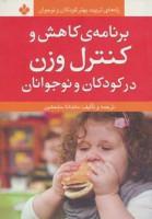 برنامه ی کاهش و کنترل وزن در کودکان و نوجوانان (راه های تربیت بهتر کودکان و نوجوانان)