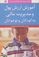 آموزش ارزش پول و مدیریت مالی به کودکان و نوجوانان (راه های تربیت بهتر کودکان و نوجوانان)