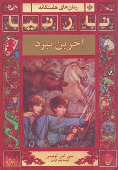 رمان های هفت گانه نارنیا (آخرین نبرد)