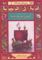 رمان های هفت گانه نارنیا (کشتی سپیده پیما)