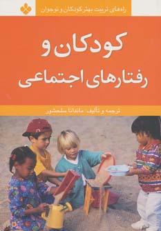 کودکان و رفتارهای اجتماعی (راه های تربیت بهتر کودکان و نوجوانان)