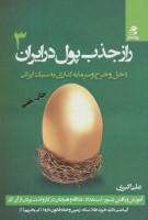 راز جذب پول در ایران 3 (دخل و خرج و سرمایه گذاری به سبک ایرانی)