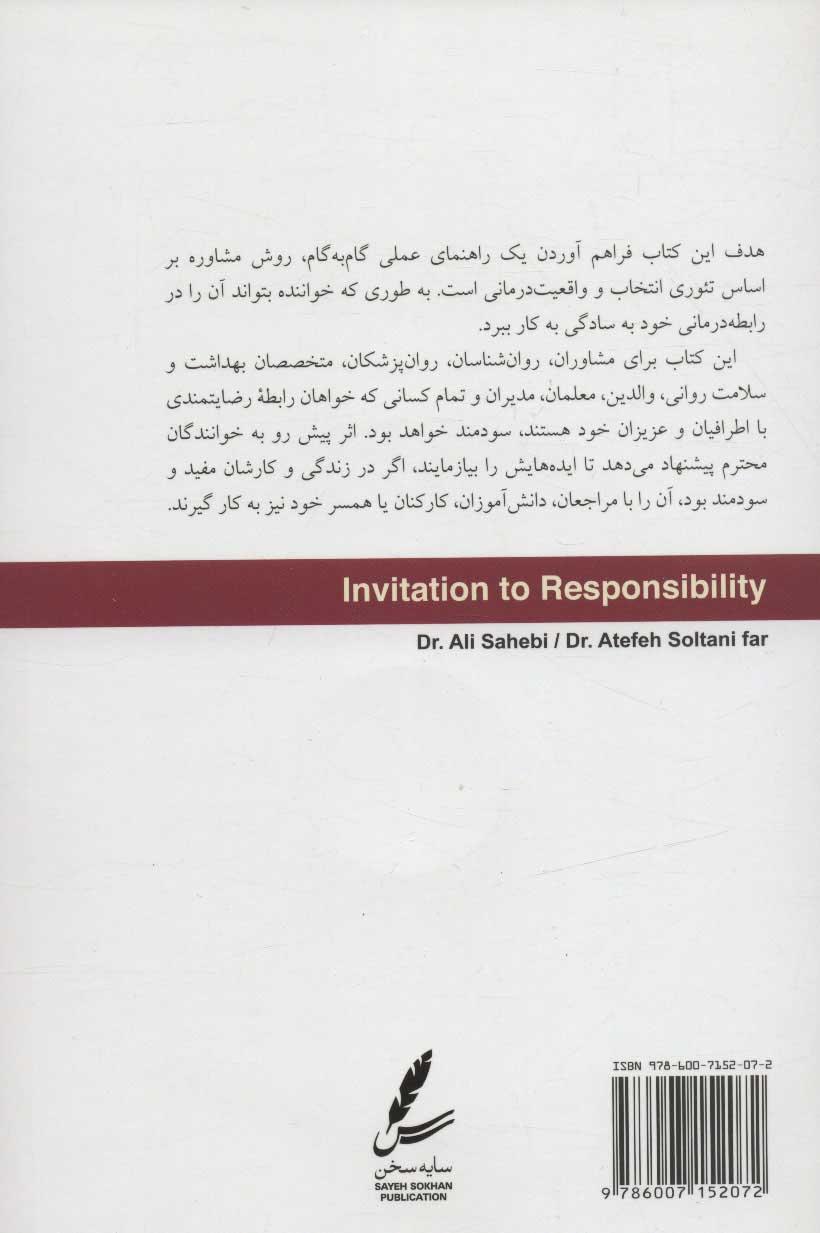 دعوت به مسئولیت پذیری (فرآیند گام به گام واقعیت درمانی)،(همراه با سی دی)