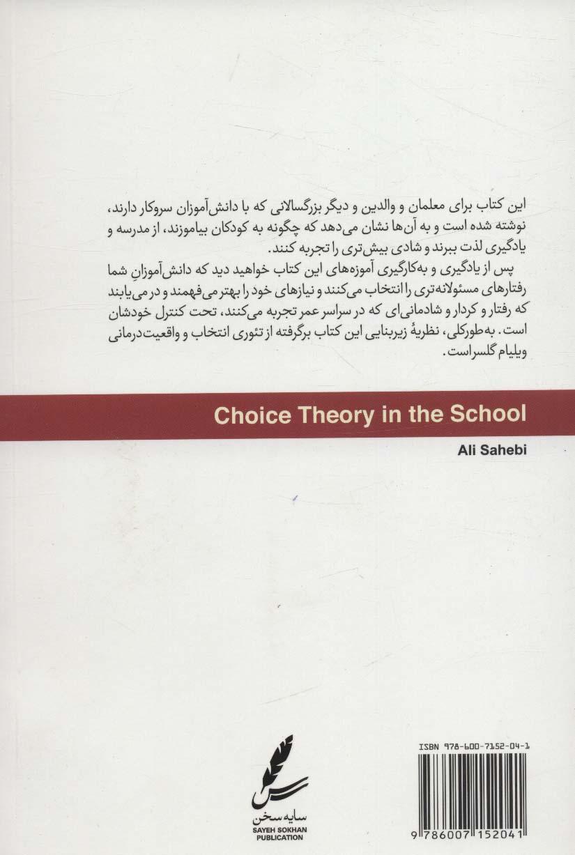 تئوری انتخاب در مدرسه