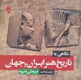 نگاهی به تاریخ هنر ایران و جهان