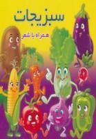 سبزیجات (همراه با شعر)،(2زبانه،گلاسه)