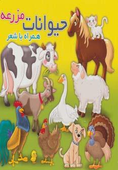 حیوانات مزرعه (همراه با شعر)،(2زبانه،گلاسه)