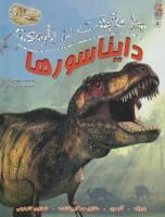 100 حقیقت درباره ی دایناسورها (گلاسه)