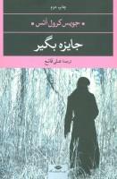 جایزه بگیر (ادبیات مدرن جهان،چشم و چراغ15)