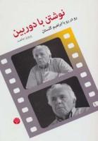 نوشتن با دوربین (رو در رو با ابراهیم گلستان)