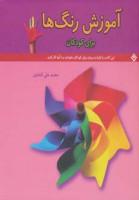 آموزش رنگ ها (برای کودکان)