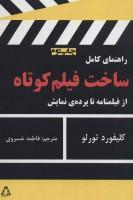 راهنمای کامل ساخت فیلم کوتاه (از فیلمنامه تا پرده ی نمایش)