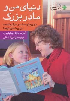 دنیای من و مادربزرگ (بازی های ساده و سرگرم کننده برای شادی نوه ها)