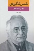 مجموعه اشعار شمس لنگرودی (دفتر دوم)