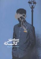 سمت کالسکه (رمان ایرانی12)