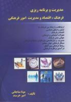 مدیریت و برنامه ریزی فرهنگ،اقتصاد و مدیریت امور فرهنگی